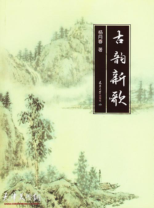 杨月春诗集《古韵新歌》