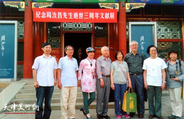 杨月春参加文化部举办的周汝昌先生逝世三周年文献展。