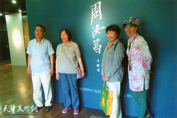 杨月春与周汝昌先生家属在周汝昌先生逝世三周年文献展上。