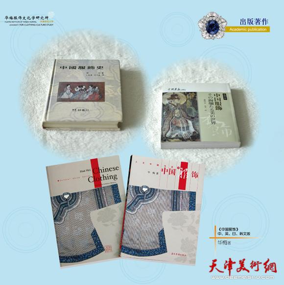 《中国服饰》中、英、日、韩文版。华梅著