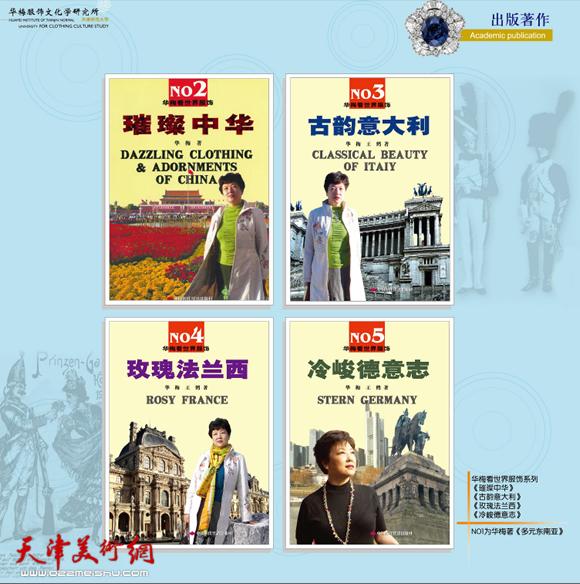 华梅看世界服饰系列包括:NO1为《多元东南亚》、NO2《璀璨中华》、NO3《古韵意大利》、NO4《玫瑰法兰西》、NO5《冷峻德意志》。