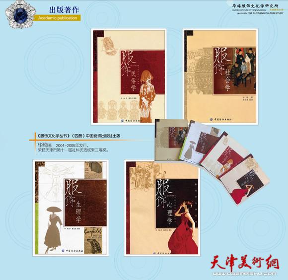 《服饰文化学丛书》(四册)中国纺织出版社出版。华梅著 2004-2005年发行,荣获天津市第十一届社科优秀成果三等奖。