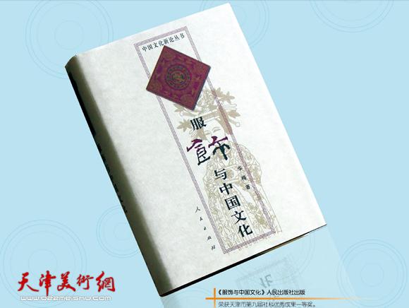 《服饰与中国文化》人民出版社出版,荣获天津市第九届社科优秀成果一等奖。