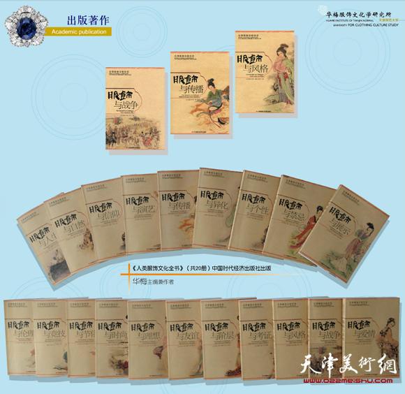 《人类服饰文化全书》(共20册)中国时代经济出版社出版,华梅主编兼作者。