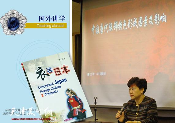 2004年11月,华梅教授应邀赴日本奈良国立女子大学交流讲学(右);华梅教授赴日本讲学归来后所著《衣装日本》(左)。