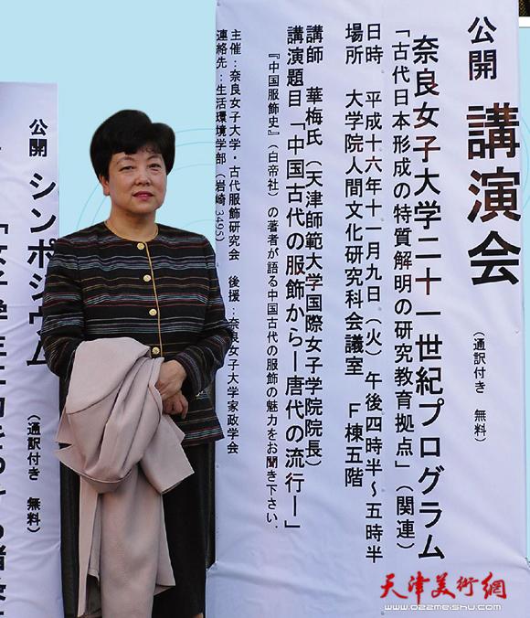 华梅教授在奈良国立女子大学门口讲座海报前留影。