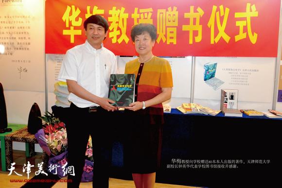 华梅教授向天津师范大学赠送80本本人出版的著作,天津师范大学副校长钟英华代表学校图书馆接收并感谢