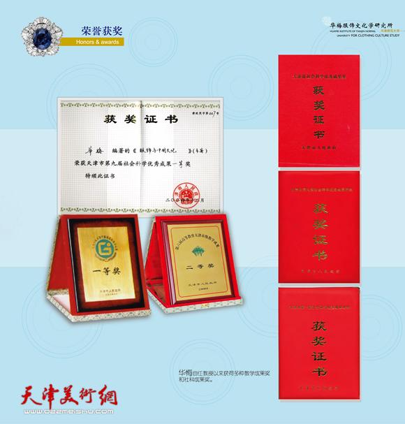 华梅自任教授以来获得多种教学成果奖和社科成果