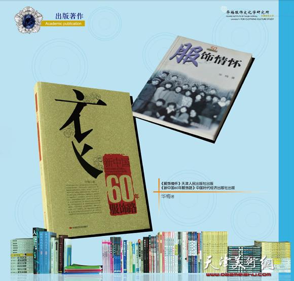 《服饰情怀》天津人民出版社出版、《新中国60年服饰路》中国时代经济出版社出版。华梅著