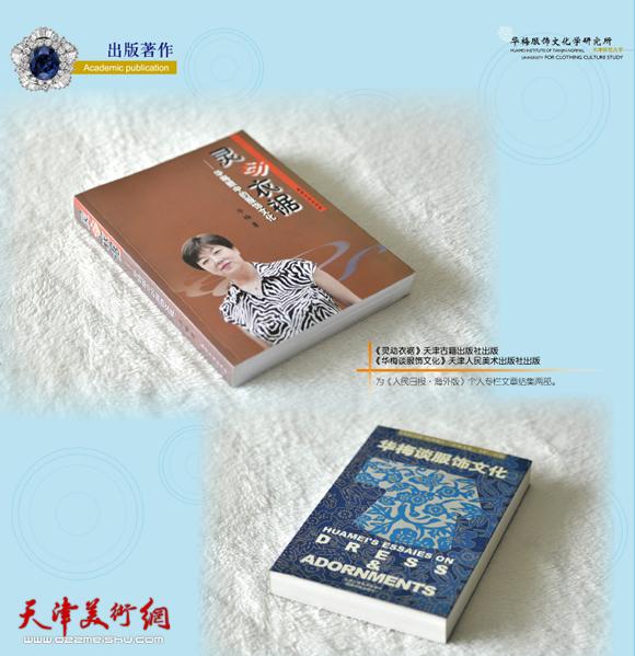 《灵动衣裾》天津古籍出版社出版、《华梅谈服饰文化》天津人民美术出版社出版。为《人民日报·海外版》个人专栏文章结集两部