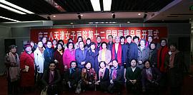 """天津女子画院庆""""三八""""第12届国画精品展举行"""