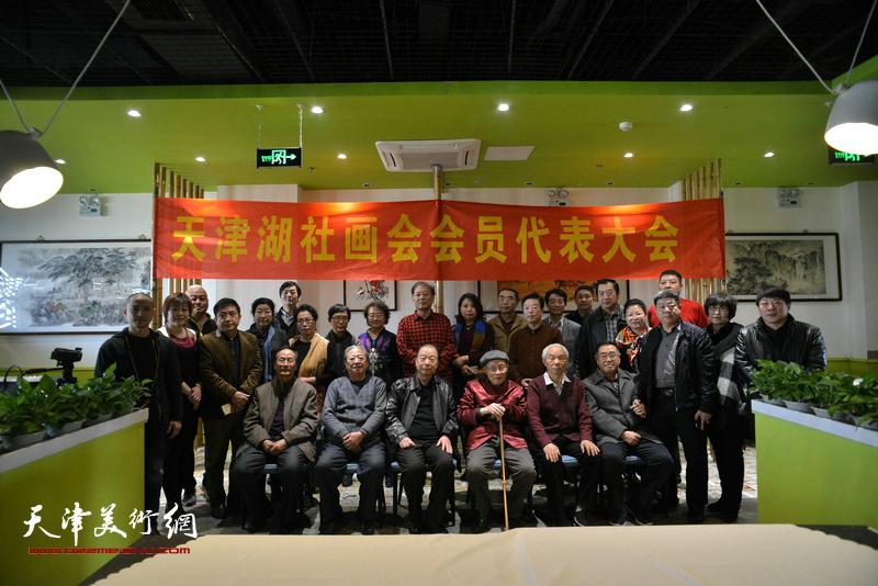 天津湖社畫會首屆會員代表大會參會人員。
