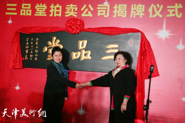 三品堂拍卖在滨海新区乾庄文化广场揭牌
