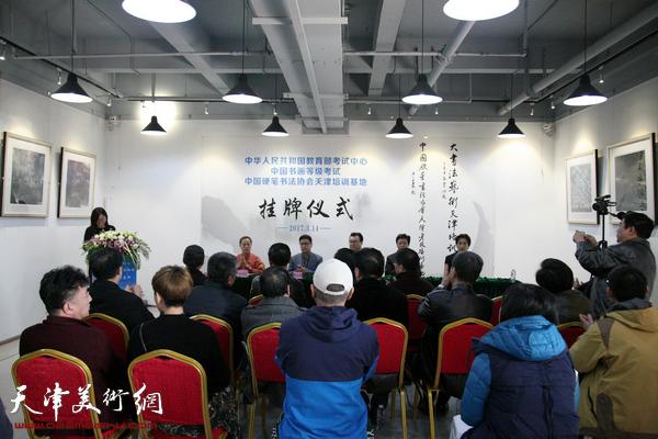中国硬笔书协天津培训基地在河西区零界艺术揭牌