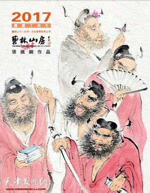 张佩钢农历丁酉年台历欣赏:画出意境 观者心静