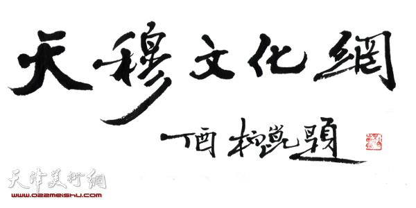 """著名回族书画家曹柏崑为""""天穆文化网""""题写网名"""