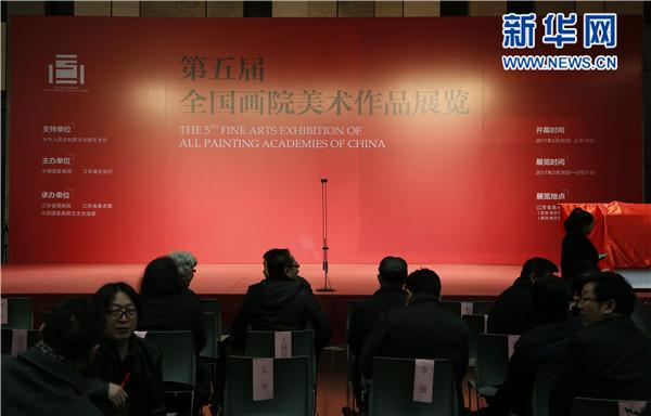 """""""第五届全国画院美术作品展览""""2月26日在江苏省美术馆开幕。"""