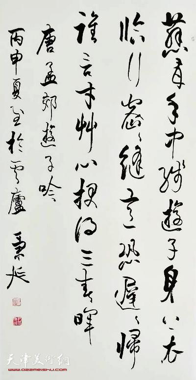 杨炳延作品:孟郊《游子吟》-邢襄墨韵 纪念白寿章诞辰120周年书画展