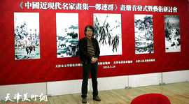 """天津著名画家郑连群""""大红袍""""画册出版发行"""
