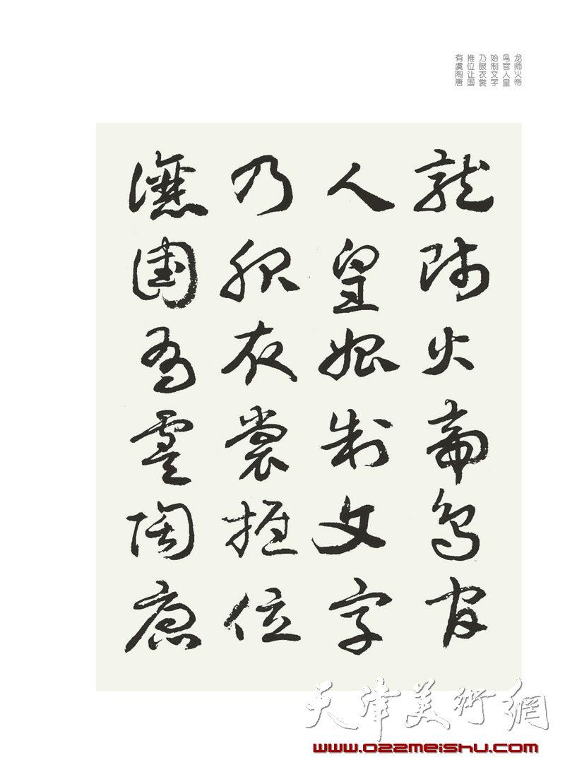 章草245×335第五本