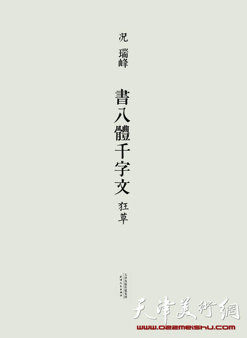 狂草245×335第六本