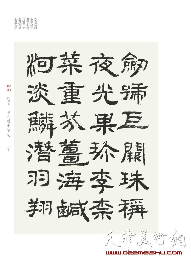 隶书245×335第七本