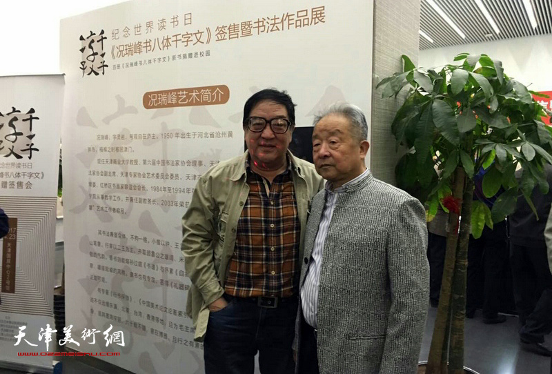 况瑞峰与卢贵友在书法展现场。