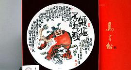 """艺术衍生品:马寒松的""""钟馗不差钱"""""""