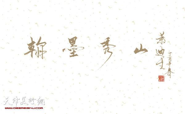 题词:叶迪生《翰墨秀山》
