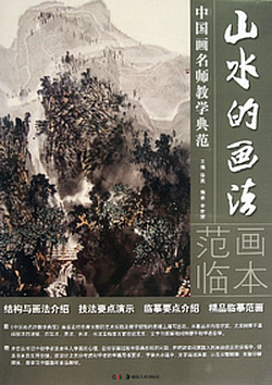 申世辉山水画系列教材由湖南美术出版社出版发行