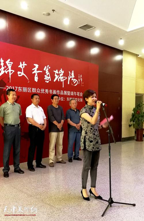 东丽区美影部主任青年画家王霞主持书画展开幕仪式。