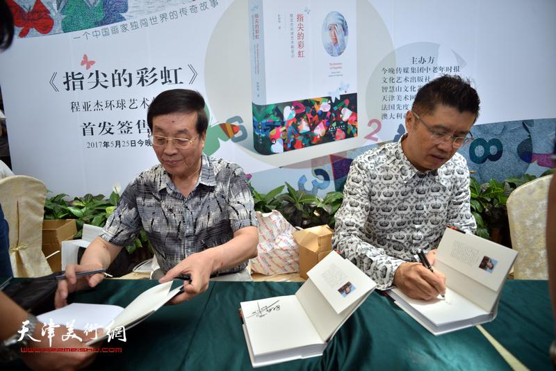 杜仲华、程亚杰在首发现场为读者签售。