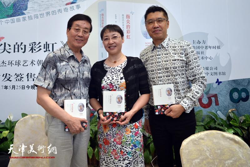 张玲、杜仲华、程亚杰在首发签售现场。