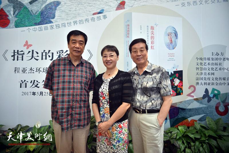张玲、杜仲华、姜维群在首发签售现场。
