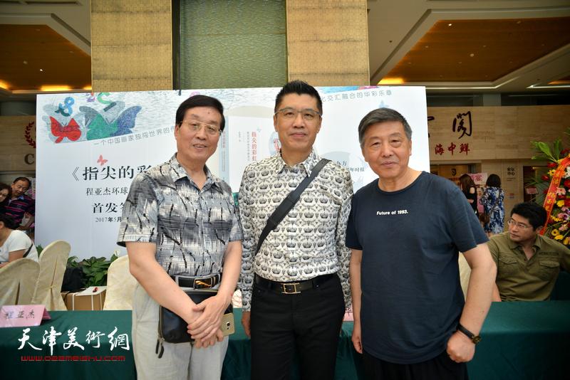 杜仲华、程亚杰、刘学仁在首发签售现场。