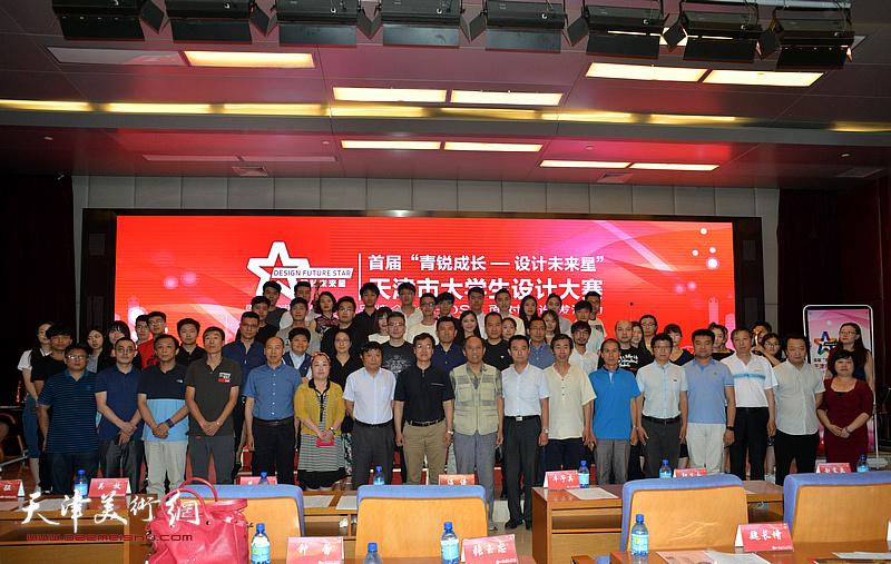 """首届""""青锐成长设计未来星""""天津市大学生设计大赛总决赛暨颁奖典礼5月27日在天津大学建筑设计规划研究总院隆重举行。"""