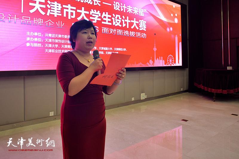 天津市装饰设计协会秘书长付珍
