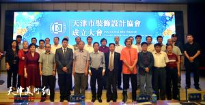 天津市装饰设计协会成立 佟志迎当选为会长