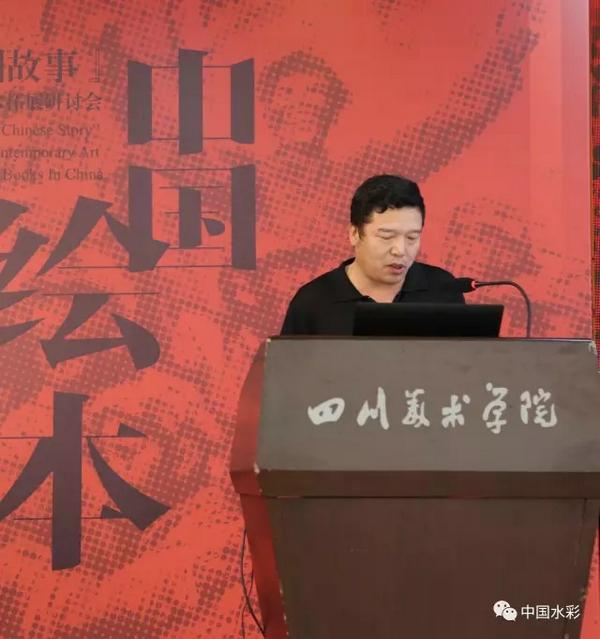 董克诚在四川美院中国绘本艺术研究会的发言