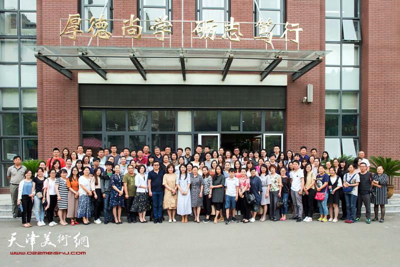参加培训的中小学老师在天津师范大学附属小学教学楼前合影留念。
