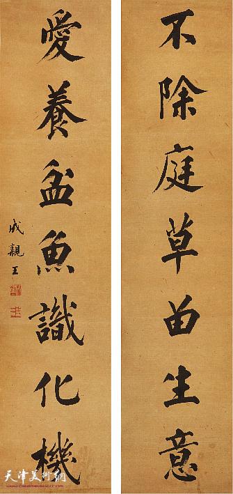 成亲王(1752-1823)书法对联