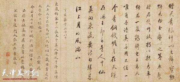 张照(1691-1745) 书法