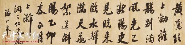 潘龄皋(1867-1954) 书法横批