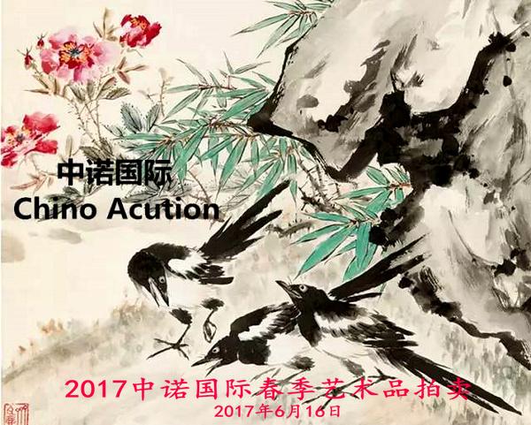 2017中诺国际春拍