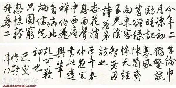 吴玉如 书法横幅