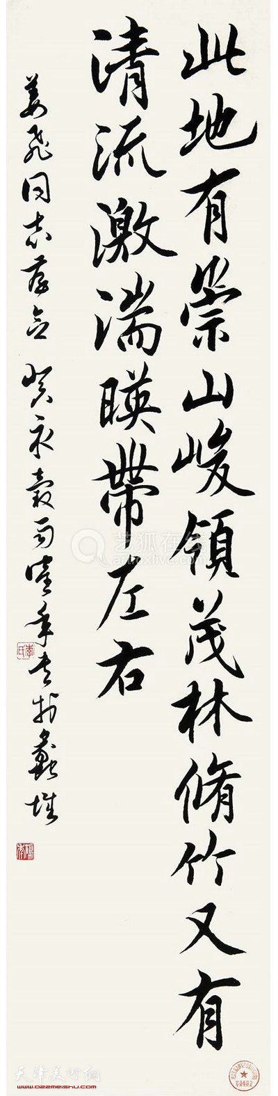李鹤年 书法