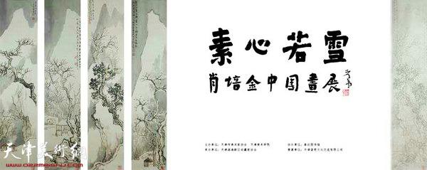 """""""素心若雪---肖培金中国画展"""""""