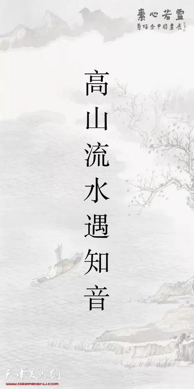 展览第一主题:高山流水遇知音