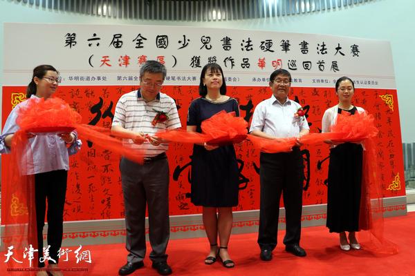 第六届全国少年儿童书法、硬笔书法大赛(天津赛区)获奖作品巡回展在天津市东丽区华明街世博华明馆开幕