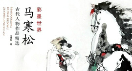 《马寒松古代人物作品精选》出版发行